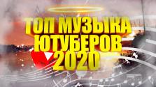 музыка для ваших видосов 2020 ( без ап)