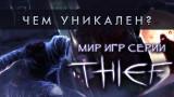 Чем уникален мир игр серии «Thief»?