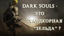 Dark souls — это хардкорная «Зельда»?