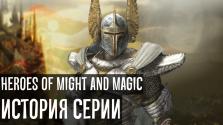 История серии Heroes of Might and Magic