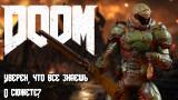 Сюжет Doom 2016 (о чём нужно знать перед выходом Doom: Eternal)
