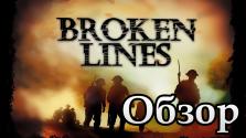 Обзор Broken Lines