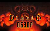 ДЬЯВОЛЬСКАЯ НОСТАЛЬГИЯ   Обзор игры Diablo