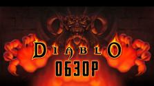 ДЬЯВОЛЬСКАЯ НОСТАЛЬГИЯ | Обзор игры Diablo