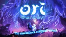 Типа обзор: Ori and the Will of the Wisps: Что изменилось с первой части?