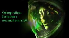 Обзор Alien: Isolation с поэзией мать её