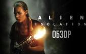 Космический самородок   Обзор игры Alien: Isolation