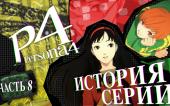 История серии Persona. Часть 8. Persona 4