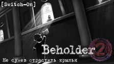 [switch-on] beholder 2. не сумев отрастить крылья
