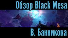обзор финальной версии black mesa в. банникова