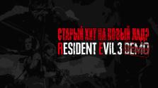 старый хит на новый лад? демо-версия resident evil 3 (2020). впечатления на скорую руку. [голодный до ужаса]