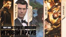 """«проект """"игровой архив"""" №39 — март 2004"""