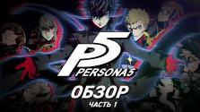 persona 5 | обзор. часть 1 — сюжет