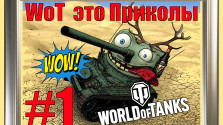 live tanks \ funny moments
