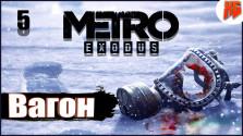 прохождение metro exodus/как пройти метро исход ─ часть 5: вагон clck.ru/mjqky