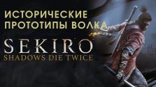 Историчечкие прототипы Волка в Sekiro:Shadows Die Twice