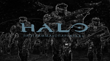 halo: программа «спартанец». часть вторая — «спартанец-i: проект орион»