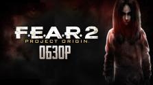 FEAR ALMA AGAIN… Обзор F.E.A.R. 2: Project Origin