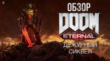 doom eternal — обзор игры: образцовый шутер, но дежурный сиквел
