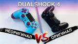 DUALSHOCK 4 — Оригинал VS. Китай. Какой геймпад лучше выбрать для PS4?