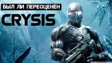 был ли переоценён crysis?