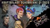 Corepunk Buy to Play? Новости 03.04.20