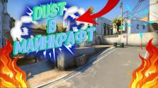 карта dust 2 из игры cs go в майнкрафт