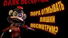 обзор игры dark deception очень страшно!!!