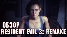 обзор resident evil 3: remake