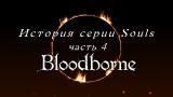 История серии Souls, часть 4: Bloodborne (видео)