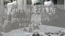 война на столе — краткая история варгеймов