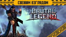 свежим взглядом на brutal legend