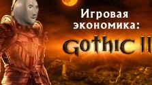 игровая экономика: gothicii