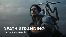 обзор death stranding. что это было?