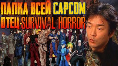 История первого и лучшего разработчика игр CAPCOM — Tokuro Fujiwara