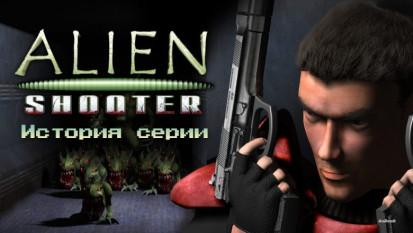 История серии: Alien Shooter