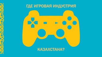 Где игровая индустрия Казахстана?