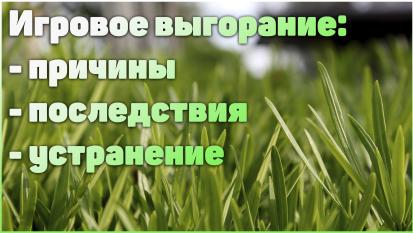 Трава зеленее: как вернуть удовольствие от игр?