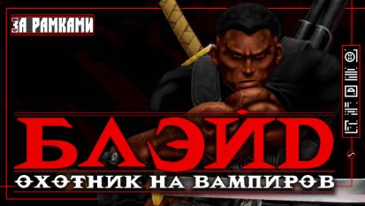 Blade: The Vampire Hunter — Каким мог быть невышедший интерактивный сиквел фильма «Блэйд»? [За Рамками] (Блог + Журнал)