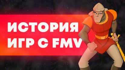 Самая полная история FMV Игр