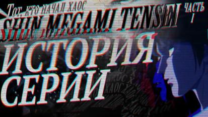 История cерии Shin Megami Tensei. Часть 1. Digital Devil Story: Megami Tensei 1 & 2