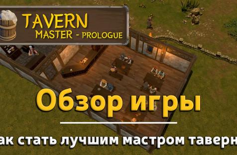 Tavern Master: обзор