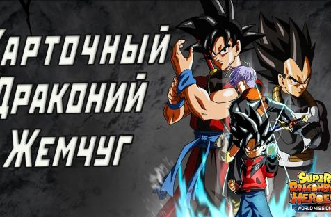 Обзор игры Super Dragon Ball Heroes: World Mission