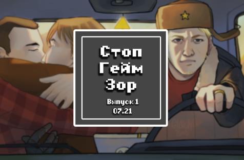 Газета «СтопГеймЗор» №1