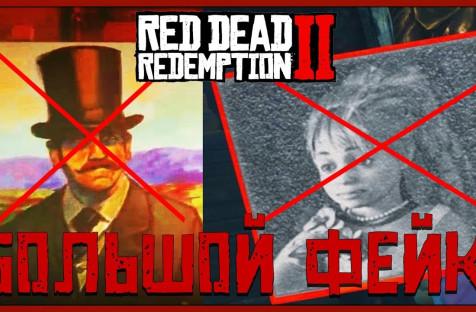Red Dead Redemption. Тайна которой нет.