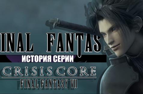 История серии Final Fantasy часть 6. Final Fantasy VII Crisis Core. Лучшая Final Fantasy?
