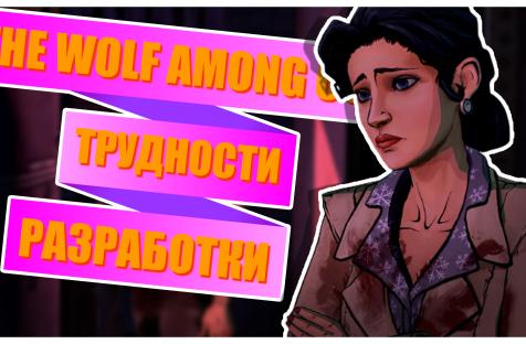 [Трудности разработки] игры «The Wolf Among Us». История Билла Уиллингейма и тернистый путь Большого и Страшного