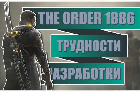[Трудности разработки] игры «Order 1886». Падение рыцарского ордена за 4 часа