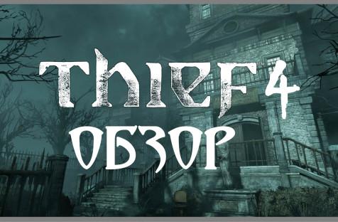 Обзор Thief (2014)