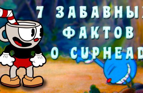 Cuphead: 7 Интересных фактов связанные с игрой